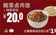 Z7 酸菜卤肉饭+馋香蒸饺 2017年7月8月9月凭真功夫优惠券20元 使用范围:真功夫全国部分餐厅