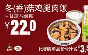 Z8 冬/香菇鸡腿肉饭+甘蔗马蹄爽 2017年7月8月9月凭真功夫优惠券22元 使用范围:真功夫全国部分餐厅