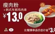 Z9 瘦肉粉+韩式年糕鸡肉串 2017年7月8月9月凭真功夫优惠券13元 使用范围:真功夫全国部分餐厅