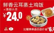 Z1 鲜香云耳蒸土鸡饭+清甜小月 2017年9月10月凭真功夫优惠券24元
