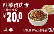 优惠券缩略图:Z10 酸菜卤肉饭+馋香蒸饺 2017年9月10月11月凭真功夫优惠券20元