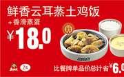Z4 鲜香云耳蒸土鸡饭+香滑蒸蛋 2017年9月10月11月凭真功夫优惠券18元