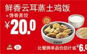 Z5 鲜香云耳蒸土鸡饭+馋香蒸饺 2017年9月10月11月凭真功夫优惠券20元