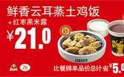 Z6 鲜香云耳蒸土鸡饭+红枣黑米露 2017年9月10月11月凭真功夫优惠券21元