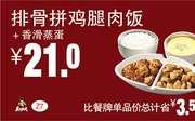 Z7 排骨拼鸡腿肉饭+香滑蒸蛋 2017年9月10月11月凭真功夫优惠券21元