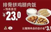 优惠券缩略图:Z8 排骨拼鸡腿肉饭+馋香蒸饺 2017年9月10月11月凭真功夫优惠券23元