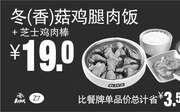 优惠券缩略图:Z7 冬/香菇鸡腿肉饭+芝士鸡肉棒 2018年3月4月凭真功夫优惠券19元