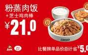 Z2 粉蒸肉饭+芝士鸡肉棒 2018年1月2月3月凭真功夫优惠券21元 省5元起