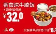 Z3 番茄炖牛腩饭+四季猪骨汤 2018年1月2月3月凭真功夫优惠券32元 省8元起