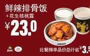 Z6 鲜辣排骨饭+花生核桃露 2018年1月2月3月凭真功夫优惠券23元 省3.5元起