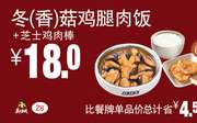 Z8 冬(香)菇鸡腿肉饭+芝士鸡肉棒 2018年1月2月3月凭真功夫优惠券18元 省4.5元起