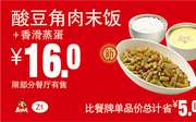 Z1 酸豆角拼鸡腿肉饭+香滑蒸蛋 2018年3月4月凭真功夫优惠券16元