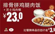 Z4 排骨拼鸡腿肉饭+芝士鸡肉棒 2018年3月4月凭真功夫优惠券23元
