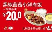 Z1 黑椒菌菇小鲜肉饭+香滑蒸蛋 2018年4月5月6月凭真功夫优惠券20元