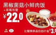 Z3 黑椒菌菇小鲜肉饭+草莓布蕾 2018年4月5月6月凭真功夫优惠券22元