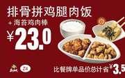 Z4 排骨拼鸡腿肉饭+海苔鸡肉棒 2018年4月5月6月凭真功夫优惠券23元