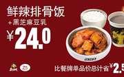 Z5 鲜辣排骨饭+黑芝麻豆乳 2018年4月5月6月凭真功夫优惠券24元