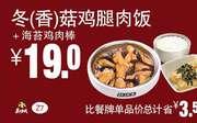 Z7 冬(香)菇鸡腿肉饭+海苔鸡肉棒 2018年4月5月6月凭真功夫优惠券19元