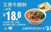 优惠券缩略图:Z19 下午茶 五香牛腩粉+卤蛋 2018年6月7月8月凭真功夫优惠券18元