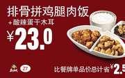 Z7 排骨拼鸡腿肉饭+酸辣蛋干木耳 2018年6月7月8月凭真功夫优惠券23元