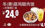 Z10 冬/香菇鸡腿肉饭+柠檬薏仁爽 2018年6月7月8月凭真功夫优惠券24元
