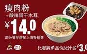 优惠券缩略图:Z12 瘦肉粉+酸辣蛋干木耳 2018年6月7月8月凭真功夫优惠券14元