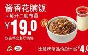 优惠券缩略图:Z5 酱香花腩饭+莓开二度布蕾 2018年6月7月8月凭真功夫优惠券19元