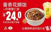 优惠券缩略图:Z6 酱香花腩饭+柠檬薏仁爽 2018年6月7月8月凭真功夫优惠券24元