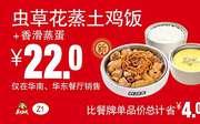 Z1 虫草花蒸土鸡饭+香滑蒸蛋 2018年6月7月8月凭真功夫优惠券22元