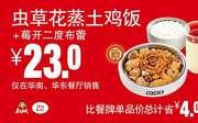 Z2 虫草花蒸土鸡饭+莓开二度布蕾 2018年6月7月8月凭真功夫优惠券23元