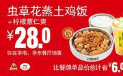 Z3 虫草花蒸土鸡饭+柠檬薏仁爽 2018年6月7月8月凭真功夫优惠券28元