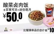 C3 酸菜卤肉饭+百事可乐+迷你萌月 2018年8月9月凭真功夫优惠券50元 省10元起