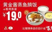 Z1 黄金酱蒸鱼腩饭+香滑蒸蛋 2018年8月9月凭真功夫优惠券19元 省5.5元起