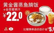 Z3 黄金酱蒸鱼腩饭+金杏密桃汁 2018年8月9月凭真功夫优惠券22元 省5.5元起