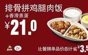 Z4 排骨拼鸡腿肉饭+香滑蒸蛋 2018年8月9月凭真功夫优惠券21元 省3.5元起