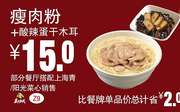 Z9 瘦肉粉+酸辣蛋干木耳 2018年8月9月凭真功夫优惠券15元 省2元起