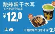 Z7 下午茶 酸辣蛋干木耳+小麦胚牙抹茶 2018年10月11月凭真功夫优惠券12元