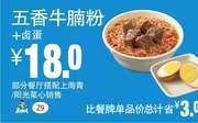 优惠券缩略图:Z9 下午茶 五香牛腩粉+卤蛋 2018年10月11月凭真功夫优惠券18元