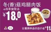 Z14 冬(香)菇鸡腿肉饭+四季猪骨汤 2019年2月3月凭真功夫优惠券18元
