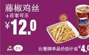 Z15 藤椒鸡丝+百事可乐 2019年2月3月凭真功夫优惠券12元