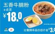 Z8 下午茶 五香牛腩粉+卤蛋  2019年1月2月3月凭真功夫优惠券18元