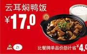 Z1 云耳闷鸭饭 2019年3月4月5月凭真功夫优惠券17元