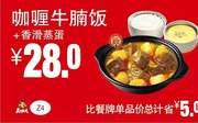 優惠券縮略圖:Z4 咖喱牛腩飯+香滑蒸蛋 2019年3月4月5月憑真功夫優惠券28元
