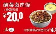 優惠券縮略圖:Z5 酸菜鹵肉飯+香滑蒸蛋 2019年3月4月5月憑真功夫優惠券20元