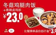 Z6 冬菇鸡腿肉饭+香辣卤鸡胗 2019年3月4月5月凭真功夫优惠券23元