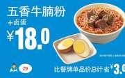 優惠券縮略圖:Z9 下午茶 五香牛腩粉+鹵蛋 2019年3月4月5月憑真功夫優惠券18元