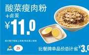 Z9 下午茶 酸菜瘦肉粉+卤蛋 2019年5月6月7月凭真功夫优惠券11元 省3元起