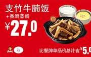 Z2 支竹牛腩饭+香滑蒸蛋 2019年7月8月9月凭真功夫优惠券27元