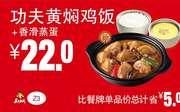 Z3 功夫黄焖鸡饭+香滑蒸蛋 2019年7月8月9月凭真功夫优惠券22元