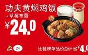 Z4 功夫黄焖鸡饭+草莓布蕾 2019年7月8月9月凭真功夫优惠券24元